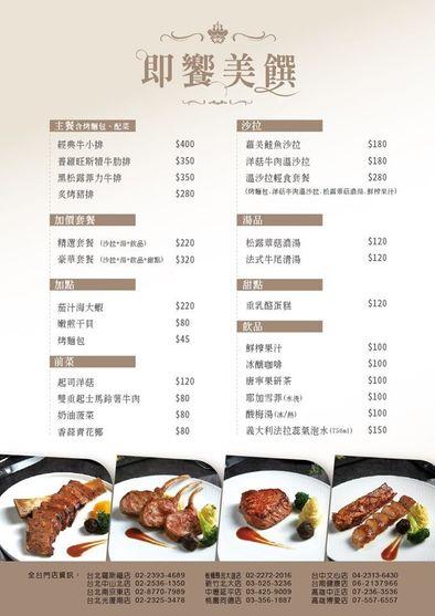 王品牛排外帶菜單