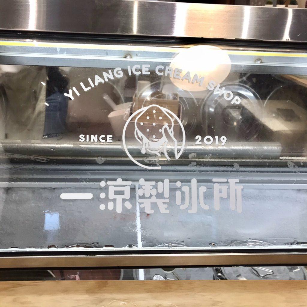 一涼製冰所
