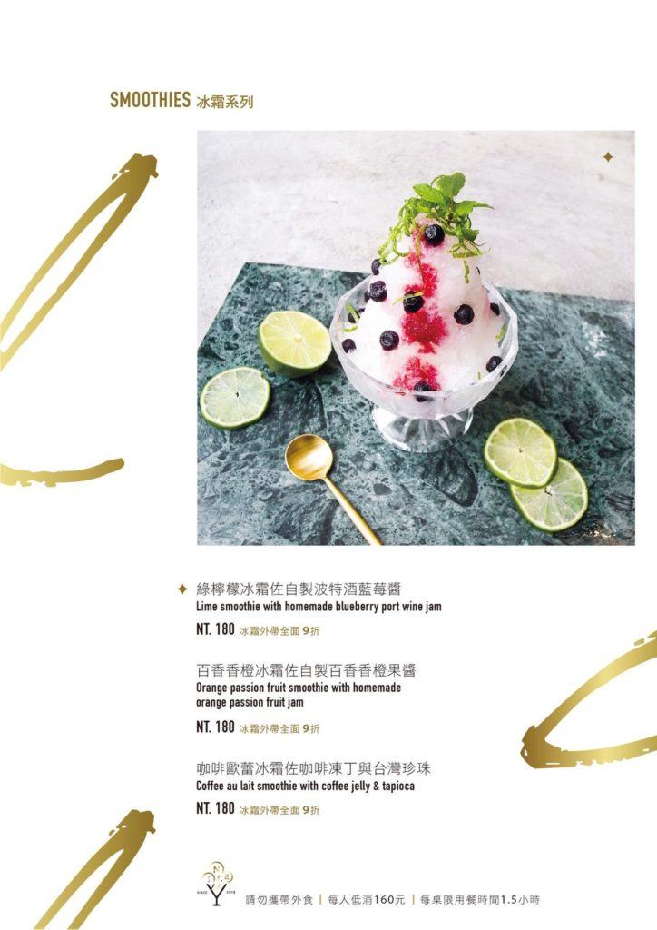 N-Ice Taipei 菜單