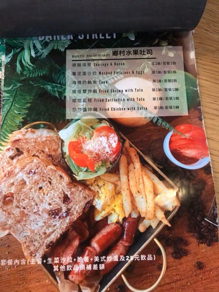貝克街菜單
