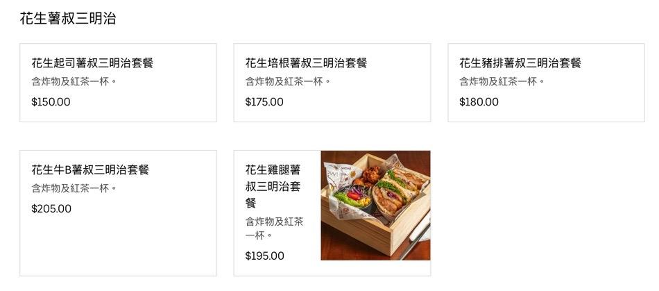 肉sandwich菜單