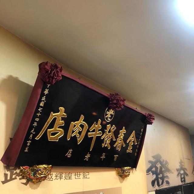 金發春牛肉店