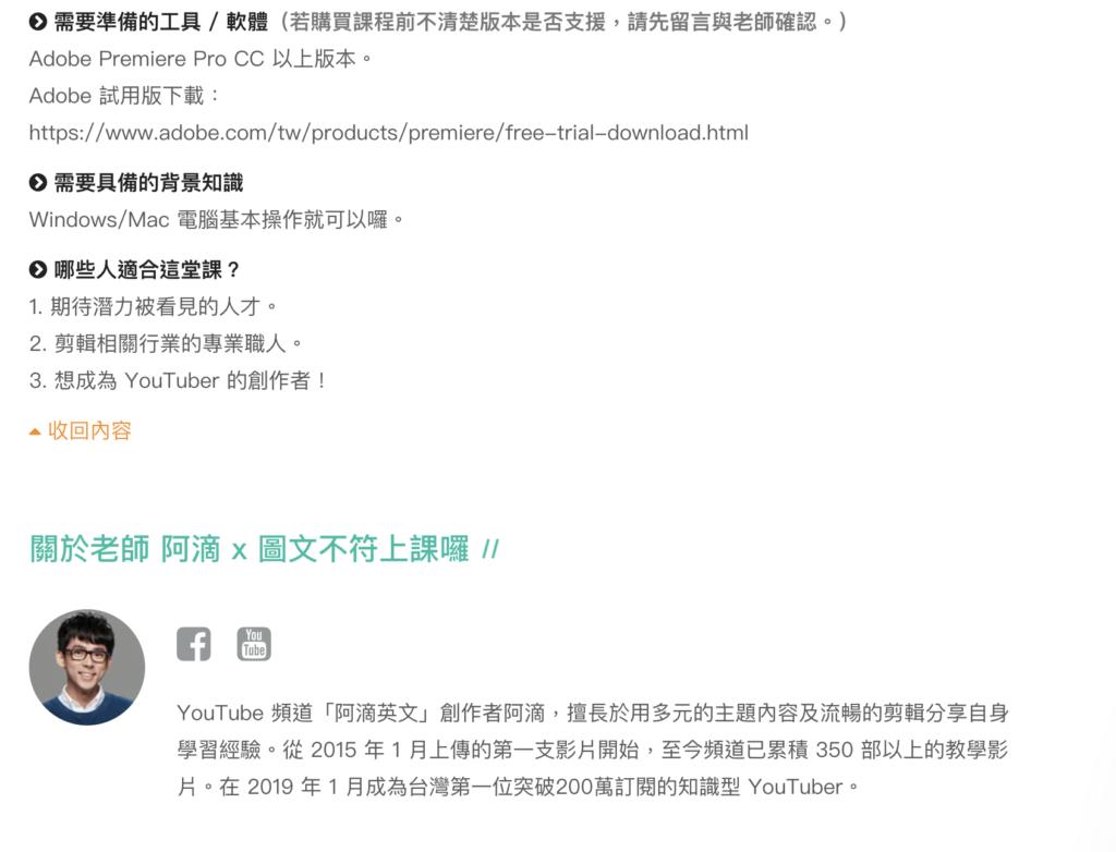 阿滴百萬 YouTuber 阿滴-攻心剪輯術評價
