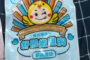 愛上新鮮雞胸肉好吃嗎